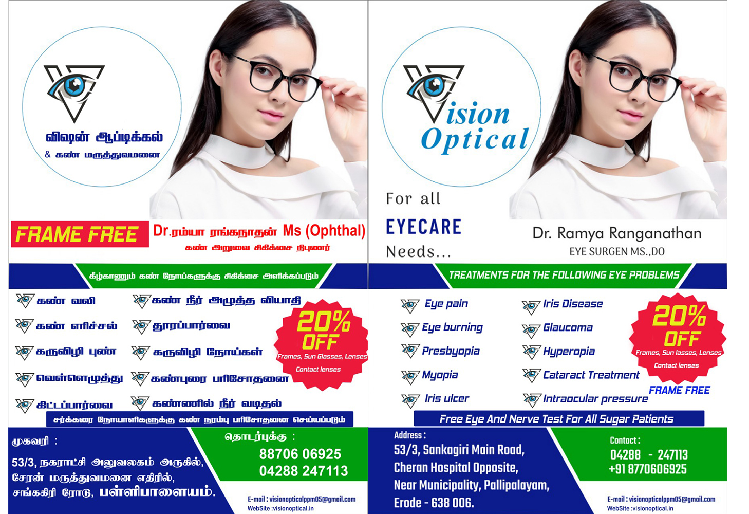 Vision Optical pamphlet